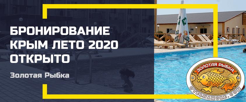 Бронирование лето 2020