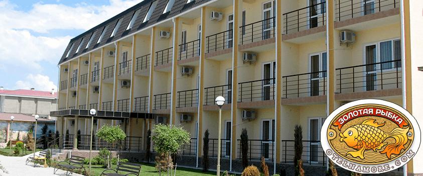 Корпус отеля Золотая рыбка